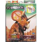 ダンボールクラフト トリケラトプス 古代王者恐竜キング