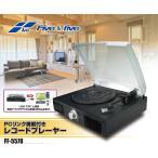 PCリンク機能付き レコードプレーヤー ステレオターンテーブル ブラック FF-5578 ステレオスピーカー内蔵 LP/EP盤対応 レコード音源をデジタル化
