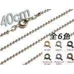 [JA001]ネックレスボールチェーン40cm 1.5mm[RPT]