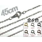 [JA001]あずき型ネックレスチェーン45cm[RPT]