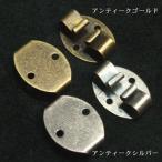 [FC005]ループタイ用金具 ストッパーなし アンティークカラー[RPT]