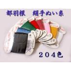 [VB001]都羽根(みやこばね) 絹手縫い糸カード巻/基本色[RPT]