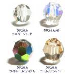 [DA002]スワロフスキービーズ ダイヤカット型(#5000) 3mm 10個入り【クリスタルコーティング】【ラウンド】[RPT]