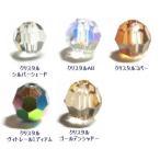 [DA002]スワロフスキービーズ ダイヤカット型(#5000) 4mm 10個入り【クリスタルコーティング】【ラウンド】[RPT]