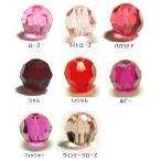 [DA002]スワロフスキービーズ ダイヤカット型(#5000) 4mm 10個入り【ピンク・レッド系】【ラウンド】[RPT]