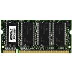 EPSON Offirio用 メモリ 256MB(LPMDR256M)