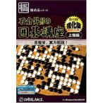 アンバランス 極めるシリーズ 石倉昇九段の囲碁講座 上級編 強化版 ( KSR-293 )