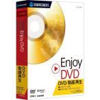 ソースネクスト Enjoy DVD[Windows](0000172660)