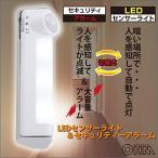 オーム電機 LSE-BY1-W LEDセンサーライトアラーム付(LSEBY1W)