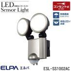 朝日電器 ELPA(エルパ) 屋外用 LEDセンサーライト 2灯 ESL-SS1002AC (1102693)