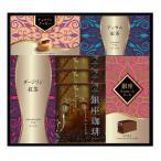 アールコーヒー 銀座珈琲 銀座チョコレートケーキギフトセット CHO-DO()