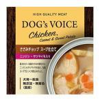 (ヴォイス)ドッグ缶 ササミチョップ 人参・サツマイモ 85g