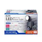朝日電器 ELPA 屋外用センサーライト AC電源 6wLED 1灯  ESL-601AC (1785700)