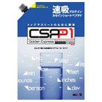 CSPP1 600g CSPP1-600