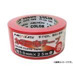 ネクサス/NEXUS * ネクサス  カラー布ガムテープ 50MMx25M  赤