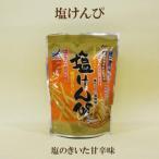 南国製菓 SP塩けんぴ 90g【入数:12】