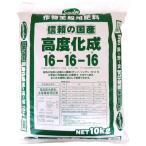 サンアンドホープ 高度化成肥料 16号 10kg
