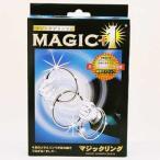 ディーピーグループ MAGIC+1 マジックリング