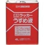 ニッペホームプロダクツ ニッぺ 徳用ラッカーうすめ液 4L  HPH0024