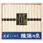 シャディ 播州手延素麺 揖保乃糸 特級品   SB−20