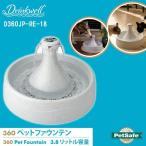 PetSafe Japan ペットセーフ ドリンクウェル 360 ペットファウンテン 3.8リットル容量 自動給水器 D360JP-RE-18