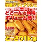 コモライフ 有名洋菓子店の高級フィナンシェ どっさり1kg SW-051 (3292bt)