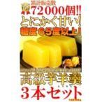 コモライフ (鳴門金時芋100%使用)高級芋ようかん3本セット SW-053 (3294bt)