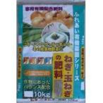 11-24 あかぎ園芸 ねぎ・玉ねぎの肥料 10kg 2袋 (9035ah)