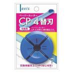 デビカ  ペーパーカッターCP-4用替刃 043901   43901
