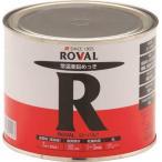 ROVAL ローバル(常温亜鉛メッキ) 1kg缶 R1KG