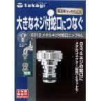 タカギ(takagi) タカギ メタルネジ付蛇口ニップルL G313