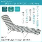 永井興産 ines(アイネス) サマーベッド(テスリン) NK-701 (1066582)