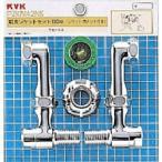 KVK ZKM42NS 延長ソケットセット100mm