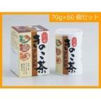 コモライフ マン・ネン きのこ茶 70g×60個セット 0011