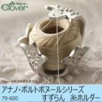 クロバー アナノ・ポルトボヌールシリーズ すずらん 糸ホルダー 79-600 (1075194)
