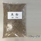 大協肥糧 魚粉 10kg×2袋セット