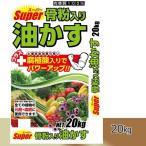 クリエジャパン 大協肥糧 スーパー骨粉入り油かす 20kg