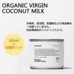 コモライフ COCOLON ココロン オーガニック・バージン・ココナッツミルク 200ml 10個セット