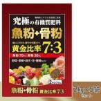 大協肥糧 究極の有機質肥料 魚粉70%+骨粉30%  2kg×5袋セット