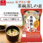 コモライフ アスザックフーズ 茶碗蒸しの素 紅ずわい蟹 4.8g×72個セット (1082469)
