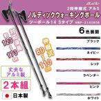 naito(ナイト工芸) 日本製 アルミ 2段伸縮式ノルディックウォーキングポール ツーポール14 Sタイプ 2本組...