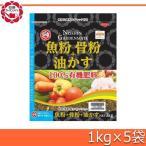 コモライフ 日清ガーデンメイト 魚粉+骨粉+油かす 1kg×5袋 (1090508)