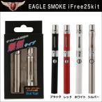 アドミラル産業 電子タバコ イーグルスモーク EAGLE SMOKE iFree25 kit 90180049・シルバー (1094121)