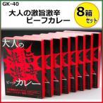 大人の激旨激辛ビーフカレー 180g×8箱セット GK-40 (1094019)