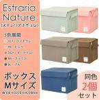 東洋ケース Estraria Nature(ストレリアナチュレ) ボックス Mサイズ 2個セット ESTN-CBM LGY・ライトグレー (1092713)