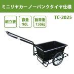 マツモト ミニリヤカー ノーパンクタイヤ仕様 TC-2025 (1087430)