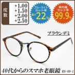 エニックス RESA レサ 老眼鏡に見えない 40代からのスマホ老眼鏡 丸メガネタイプ ブラウンデミ RS-09-1 +2.50 (1096211)