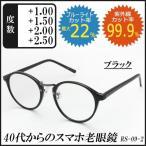 エニックス RESA レサ 老眼鏡に見えない 40代からのスマホ老眼鏡 丸メガネタイプ ブラック RS-09-2 +2.50 (1096215)