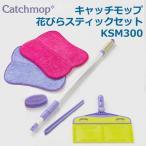 スマートライフソリューションズ catchmop キャッチモップ 花びらスティックセット KSM300 (1099907)