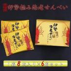 コモライフ 幸福堂 伊勢極み海老せんべい(8枚入×6箱) (1132270)